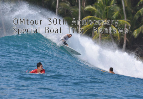 OMツアー30周年記念スペシャル・ボートトリップ 第2弾メンタワイ 残り6名となりました。