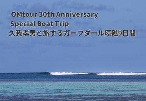 OMツアー30周年記念スペシャル・ボートトリップ 第3弾モルディブ スペシャルゲストに久我孝男が参加!残り4名となりました。