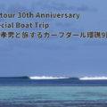 OMツアー30周年記念スペシャル・ボートトリップ 第3弾モルディブ スペシャルゲストに久我孝男が参加!残り1名となりました。