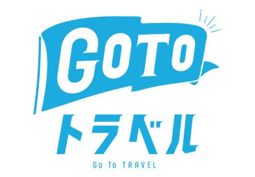 GoToトラベル事業の取扱い(一時停止延長)について